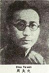 Zhou Dawen.jpg