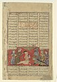 """Kai Khusrau Slays Afrasiyab"", Folio from a Shahnama (Book of Kings) MET DP108570.jpg"