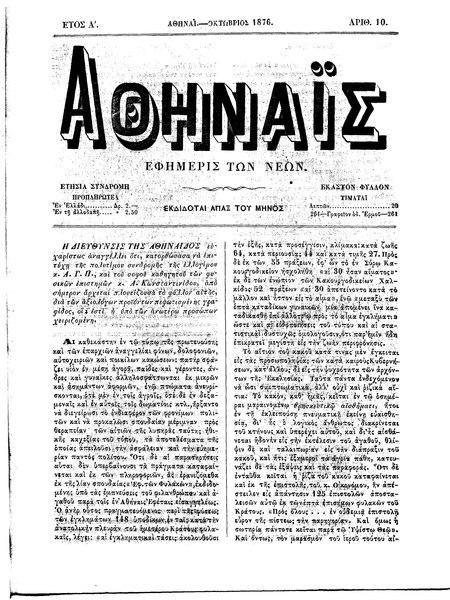 File:Αθηναΐς Α αρ. 10.djvu