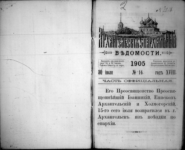 поздравления владивостокские епархиальные ведомости фото любовью поздравляю