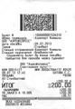 Аэропорт Кневичи (Владивосток). Билет на аэроэкспресс, 2013-07-09.png