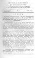 Вологодские епархиальные ведомости. 1896. №04, прибавления.pdf