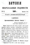 Вятские епархиальные ведомости. 1869. №15 (дух.-лит.).pdf