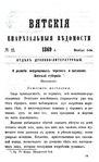 Вятские епархиальные ведомости. 1869. №21 (дух.-лит.).pdf
