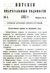 Вятские епархиальные ведомости. 1881. №04 (дух.-лит.).pdf