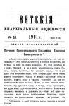 Вятские епархиальные ведомости. 1901. №13 (неофиц.).pdf