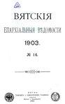 Вятские епархиальные ведомости. 1903. №14 (офиц.).pdf