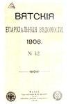 Вятские епархиальные ведомости. 1906. №42 (офиц.).pdf