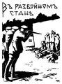 В разбойном стане (Седерхольм 1934).djvu