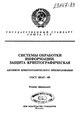 ГОСТ 28147-89 Системы обработки информации. Защита криптографическая. Алгоритм криптографического преобразования.pdf