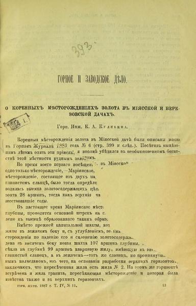 File:Горный журнал, 1887, №11 (ноябрь).pdf