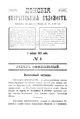 Донские епархиальные ведомости. 1911. №01-18.pdf