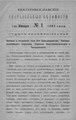 Екатеринославские епархиальные ведомости Отдел неофициальный N 1 (1 января 1892 г).pdf