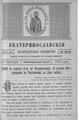 Екатеринославские епархиальные ведомости Отдел неофициальный N 26 (11 сентября 1915 г) Год издания 43.pdf