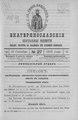 Екатеринославские епархиальные ведомости Отдел официальный N 27 (21 сентября 1912 г) Год 40.pdf