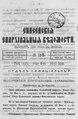 Енисейские епархиальные ведомости. 1891. №12.pdf