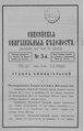 Енисейские епархиальные ведомости. 1895. №03.pdf