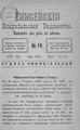 Енисейские епархиальные ведомости. 1899. №14.pdf
