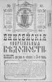 Енисейские епархиальные ведомости. 1915. №10.pdf
