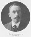 Жебелев Сергей Александрович.png