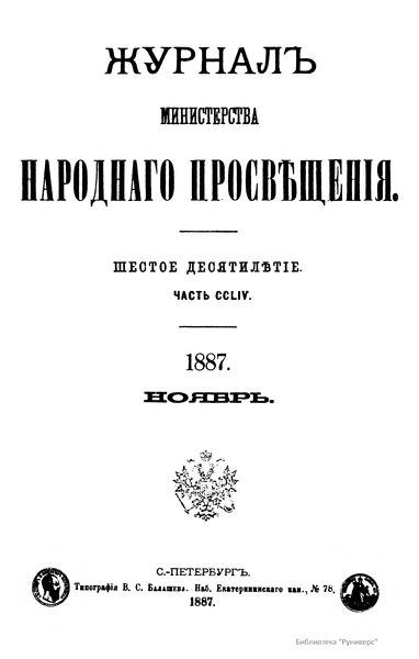 File:Журнал Министерства народного просвещения Часть 254 1887.djvu