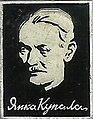 Значок - Янка Купала - мастак Я. Раманоўскі - 1972 (2).jpg