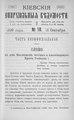 Киевские епархиальные ведомости. 1899. №18. Часть неофиц.pdf
