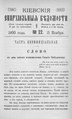 Киевские епархиальные ведомости. 1900. №22. Часть неофиц.pdf