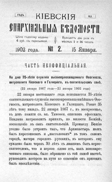 File:Киевские епархиальные ведомости. 1902. №02. Часть неофиц.pdf