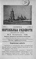 Киевские епархиальные ведомости. 1903. №14. Часть офиц.pdf