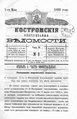 Костромские епархиальные ведомости. 1892. №09.pdf