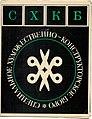 Логотип СХКБ авторства Александра Шумилина.jpg