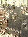 Могила писателя Георгия Гребнера.JPG