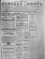 Молодая Сибирь. 1906. №1.pdf
