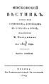 Московский вестник. 1829. Ч. 3.pdf