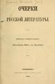 Очерки русской литературы 1862.PDF
