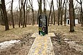 Парк-пам'ятка садово-паркового мистецтва загальнодержавного значення «Кагарлицький» IMG 0613.jpg