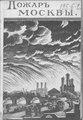 Пожар Москвы. 1812 г. Мемуары графа де-Сегюра (1912).pdf