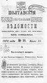 Полтавские епархиальные ведомости 1876 № 14 Отдел официальный. (15 июля 1876 г.).pdf
