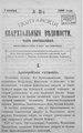 Полтавские епархиальные ведомости 1900 № 31 Отдел официальный. (1 ноября 1900 г.).pdf