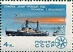 Почтовая марка СССР № 3268. 1965. Исследование Арктики и Антарктики.jpg