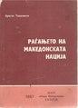 Раѓањето на македонската нација.pdf