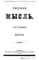 Русская мысль 1886 Книга 03.pdf