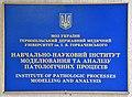 Тернопільський державний медичний університет - ННІ моделювання та аналізу патологічних процесів - 16100498.jpg