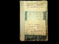 Фонд 547 опис 1 справа 7. Метрична книга реєстрації актів про народження, шлюб та смерть. Златопільська єврейська община.pdf