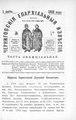 Черниговские епархиальные известия. 1908. №05.pdf