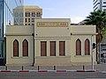 בית ועד הקהילה רחוב יבנה פינת שדרות רוטשילד 42 תל אביב.JPG