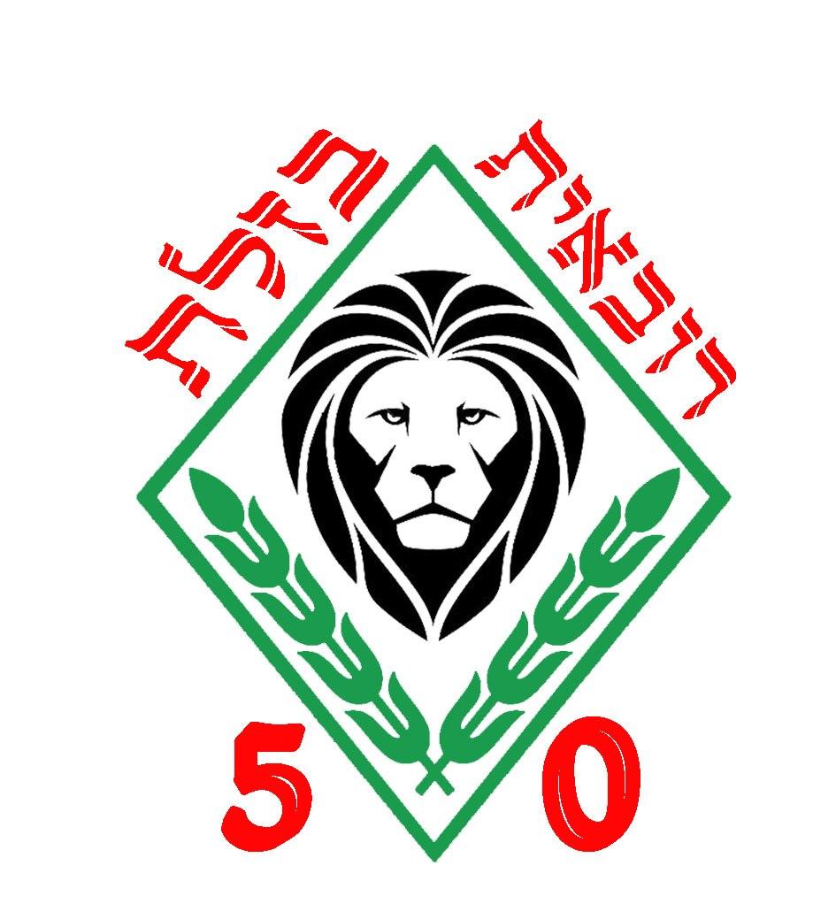 סמל רובאית בזלת 50