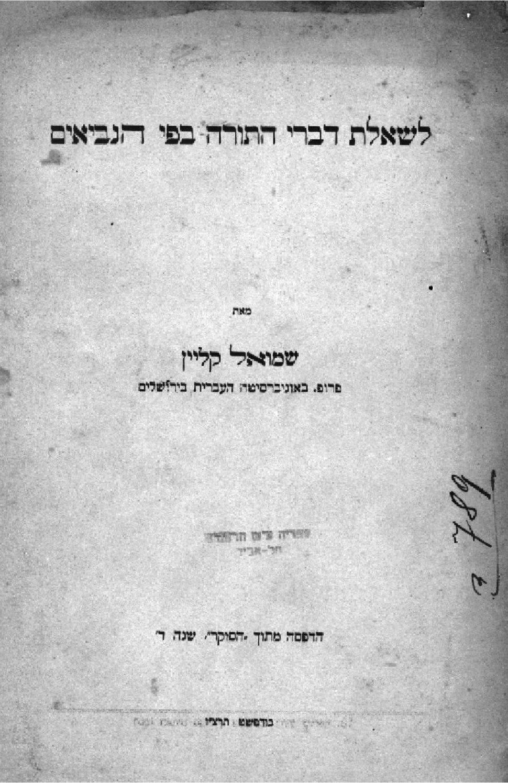שמואל קליין. לשאלת דברי התורה בפי הנביאים.pdf