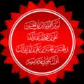 أبو الحسن علي بن محمد بن عبد الله العلوي الفاطمي .png